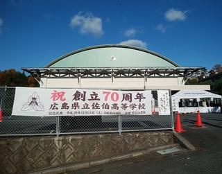 佐伯高校 H29.11.11.jpg
